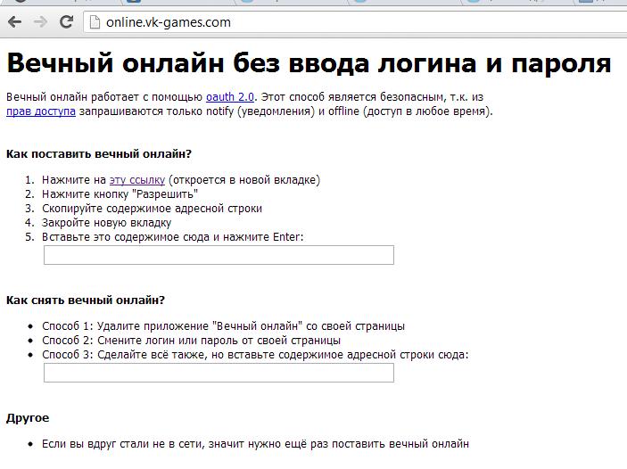 Как сделать вконтакте вечный онлайн - Izhostel.ru