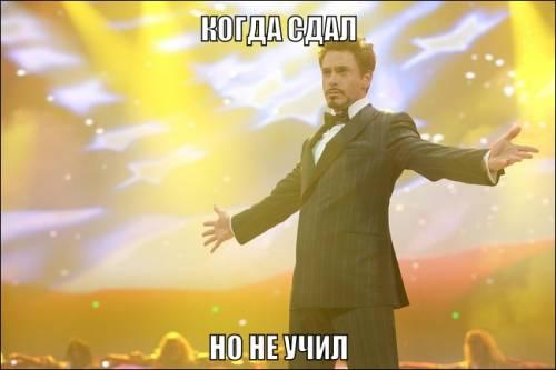 Мемы Тони Старк, Твое лицо, когда